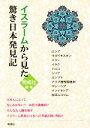 【中古】 イスラームから見た驚き日本発見記 /明成社(その他) 【中古】afb