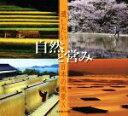 【中古】 写真集 遺したい日本の風景(X) 自然と営み /日本風景写真協会会員(その他) 【中古】afb