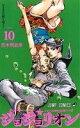 【中古】 ジョジョリオン(volume10) ジョジョの奇妙な冒険part8 ジャンプC/荒木飛呂彦(著者) 【中古】afb