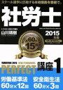 【中古】 社労士PERFECT講座 2015年版(1) 労働基準法 安全衛生法 /山川靖樹(著者) 【中古】afb