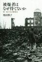 【中古】 被爆者はなぜ待てないか 核/原子力の戦後史 /奥田博子(著者) 【中古】afb
