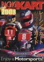 【中古】 レーシングカート百科(2003) CARTOP MOOK/趣味・就職ガイド・資格(その他) 【中古】afb