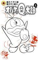 【中古】 オバケのQ太郎(新装版)(1) てんとう虫C/藤子・F・不二雄(著者),藤子不二雄A(著者) 【中古】afb
