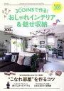 【中古】 3COINSで作る!おしゃれインテリア&魅せ収納 Gakken Mook /実用書(...