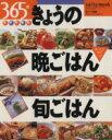【中古】 365日きょうの晩ごはん旬ごはん 食べどきガイドつき saita mook食材別編集/実用