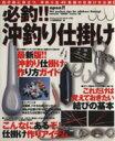 【中古】 必釣!!沖釣り仕掛け TATSUMI MOOKタツミつりシリーズ55/釣り情報編集部(編者