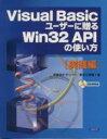【中古】 Visual Basicユーザーに贈る Win32 APIの使い方 実践編 /ガリバー(著