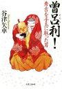 【中古】 曽呂利! 秀吉を手玉に取った男 /谷津矢車(著者) 【中古】afb