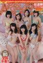 【中古】 AKB48総選挙!水着サプライズ発表(2015) AKB48スペシャルムック/芸術・芸能・エンタメ・アート(その他) 【中古】afb