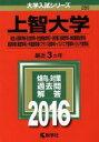 【中古】 上智大学(2016年版) 大学入試シリーズ280/教学社編集部(編者) 【中古】afb