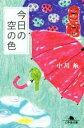 【中古】 今日の空の色 幻冬舎文庫/小川糸(著者) 【中古】afb