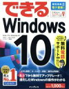 【中古】 できる Windows10 /法林岳之(著者),一ケ谷兼乃(著者) 【中古】afb