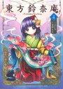 【中古】 東方鈴奈庵 〜Forbidden Scrollery.(4) 角川C/春河もえ(著者),ZUN(その他) 【中古】afb