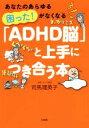 【中古】 「ADHD脳」と上手につき合う本 あなたのあらゆる困った!がなくなる /司馬理英子(著者) 【中古】afb