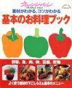 【中古】 基本のお料理ブック 素材がわかる、コツがわかる ORANGE PAGE BOOKS/オレンジページ(その他) 【中古】afb
