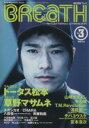 【中古】 Breath(Vol.3) Sony magazines annex/芸術・芸能・エンタメ・アート(その他) 【中古】afb