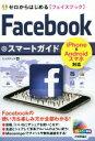 【中古】 ゼロからはじめるFacebookスマートガイド iPhone&Androidスマホ対応 /リンクアップ(著者) 【中古】afb