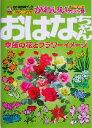 【中古】 おはなちゃん 季節の花とフラワーイメージ CD‐ROMブックかわいいカット集 /MPC編集部(編者) 【中古】afb