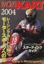 【中古】 レーシングカート百科(2004) CARTOP MOOK/趣味・就職ガイド・資格(その他) 【中古】afb