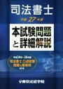 【中古】 司法書士 本試験問題と詳細解説(平成27年度) /東京法経学院(その他) 【中古】afb