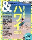 【中古】 &TRAVELハワイ(2016) ASAHI ORIGINAL/旅行・レジャー・スポーツ(その他) 【中古】afb