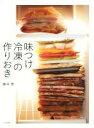 【中古】 「味つけ冷凍」の作りおき /藤井恵(著者) 【中古...