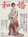 【中古】 和婚(2013・春号) GEIBUN MOOKSNo.852/芸文社(その他) 【中古】afb
