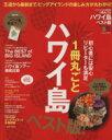 【中古】 1冊丸ごとハワイ島 ベスト版 ハワイスタイ