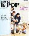 【中古】 LOVE!K−POP NEXT BOYS ISSUE /LOVE!K−POP編集部(編者) 【中古】afb