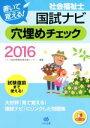 【中古】 社会福祉士国試ナビ穴埋めチェック(2016) 書い...