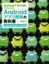 【中古】 Android Studioではじめる Androidアプリ開発の教科書 Android Studio1.3対応 /松岡謙治(著者) 【中古】afb