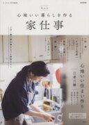 【中古】 もっと心地いい暮らしを作る家仕事 e‐MOOK/宝島社(その他) 【中古】afb