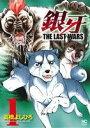【中古】 銀牙 THE LAST WARS(1) ニチブンC/高橋よしひろ(著者) 【中古】afb