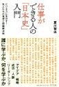 【中古】 仕事ができる人の「日本史」入門 ビジネスに生かす!先人たちの発想と問題解決術 /夏川賀央(著者) 【中古】afb