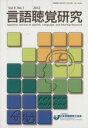 科學, 醫學, 技術 - 【中古】 言語聴覚研究(Vol.9 No.1(2012)) /日本言語聴覚士協会(編者) 【中古】afb