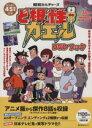 【中古】 DVDブック ど根性ガエル 角川SSCムック ザ