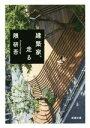 【中古】 建築家、走る 新潮文庫/隈研吾(著者) 【中古】afb