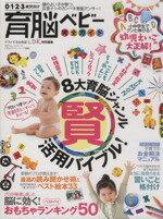 中古育脳ベビー完全ガイドテストする女性誌LDK特別編集100%ムックシリーズ完全ガイド098/実用書