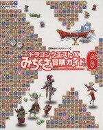 【中古】 ニンテンドー3DS/Wii U/PC ドラゴンクエストX みちくさ冒険ガイド(Vol.6) ドラゴンクエストXオンライン SE‐MOOK 冒険者おうえんシリー 【中古】afb