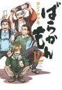 【中古】 ばらかもん(12) ガンガンC ONLINE/ヨシ...