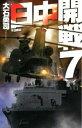 【中古】 日中開戦(7) 不沈砲台 C・NOVELS/大石英司(著者) 【中古】afb