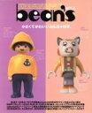 【中古】 bean's(Vol.3) プレイモービル/ベアブ...