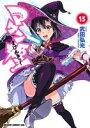 【中古】 マケン姫っ! −MAKEN−KI!−(15) ドラ...