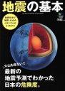 【中古】 地震の基本 最新の地震予測でわかった日本の危険度。 /社会・文化(その他) 【中古】afb