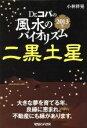 【中古】 Dr.コパの風水のバイオリズム 二黒土星(2013年) /小林祥晃(著者) 【中古】afb