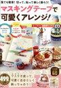 【中古】 マスキングテープで可愛くアレンジ! TJ MOOK 知恵袋BOOKS/実用書 【中古】afb