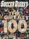 【中古】 THE GREAT 100 サッカーダイジェスト創刊20周年記念 NSK MOOK/旅行・レジャー・スポーツ(その他) 【中古】afb