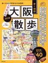 【中古】 歩く地図 大阪散歩(2016) 食いだおれの町歩きの決定版! SEIBIDO MOOKGu