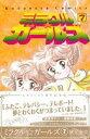 【中古】 ミラクル☆ガールズ(なかよし60周年記念版)(7) KCDX/秋元奈美(著者) 【中古】afb