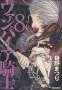 ヴァンパイア騎士(文庫版)(8) 白泉社文庫/樋野まつり(著者) afb